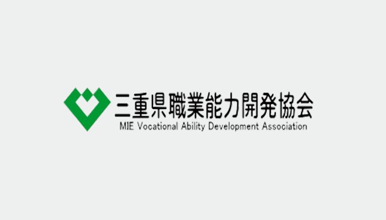 三重県職業能力開発協会ロゴ