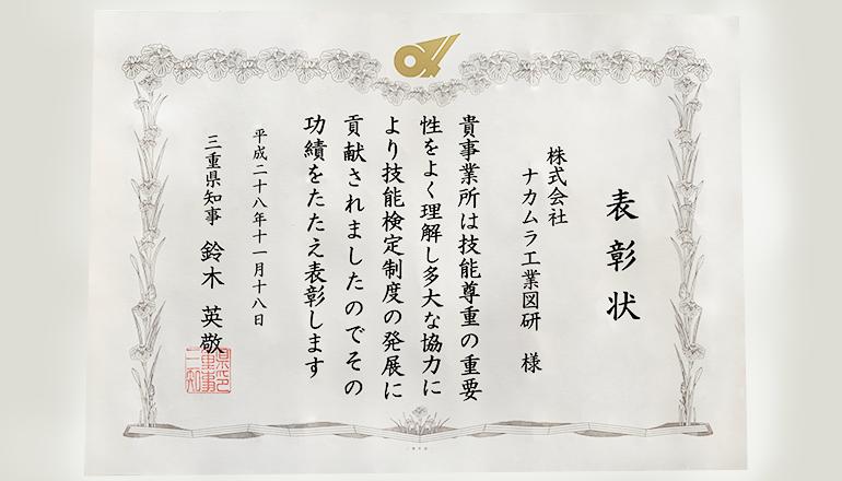 三重県職業能力開発協会_三重県知事賞