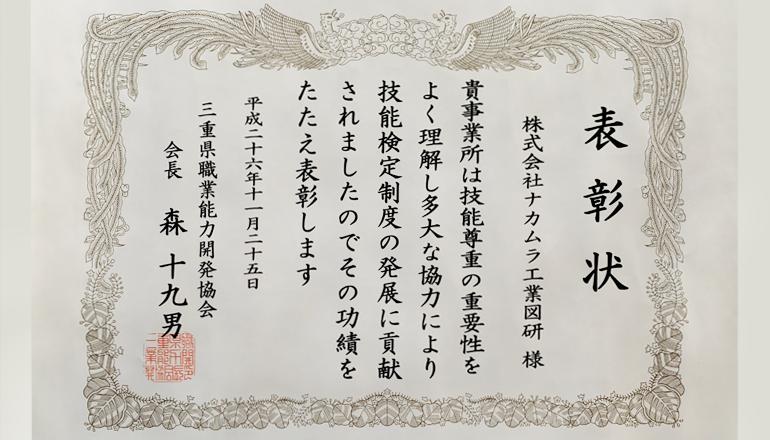 三重県職業能力開発協会_会長賞