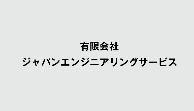 有限会社ジャパンエンジニアリングサービスロゴ
