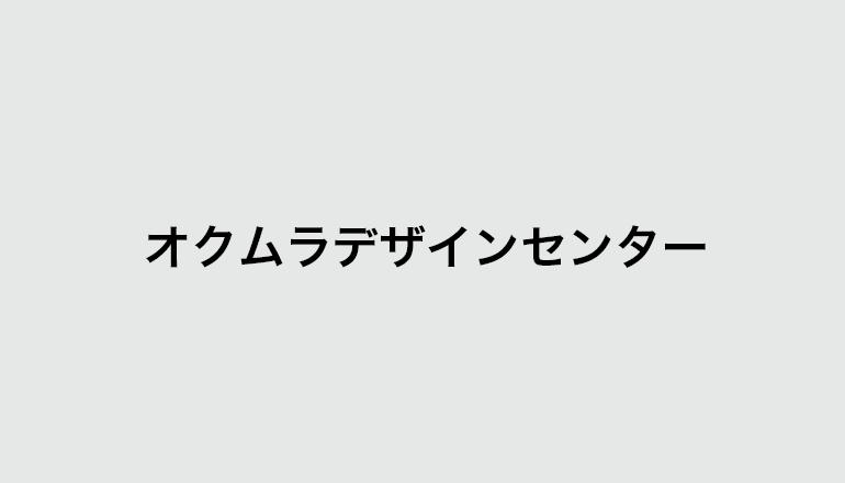オクムラデザインセンターロゴ